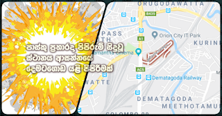 Another blast in Dematagoda near location where Easter attack explosion took place