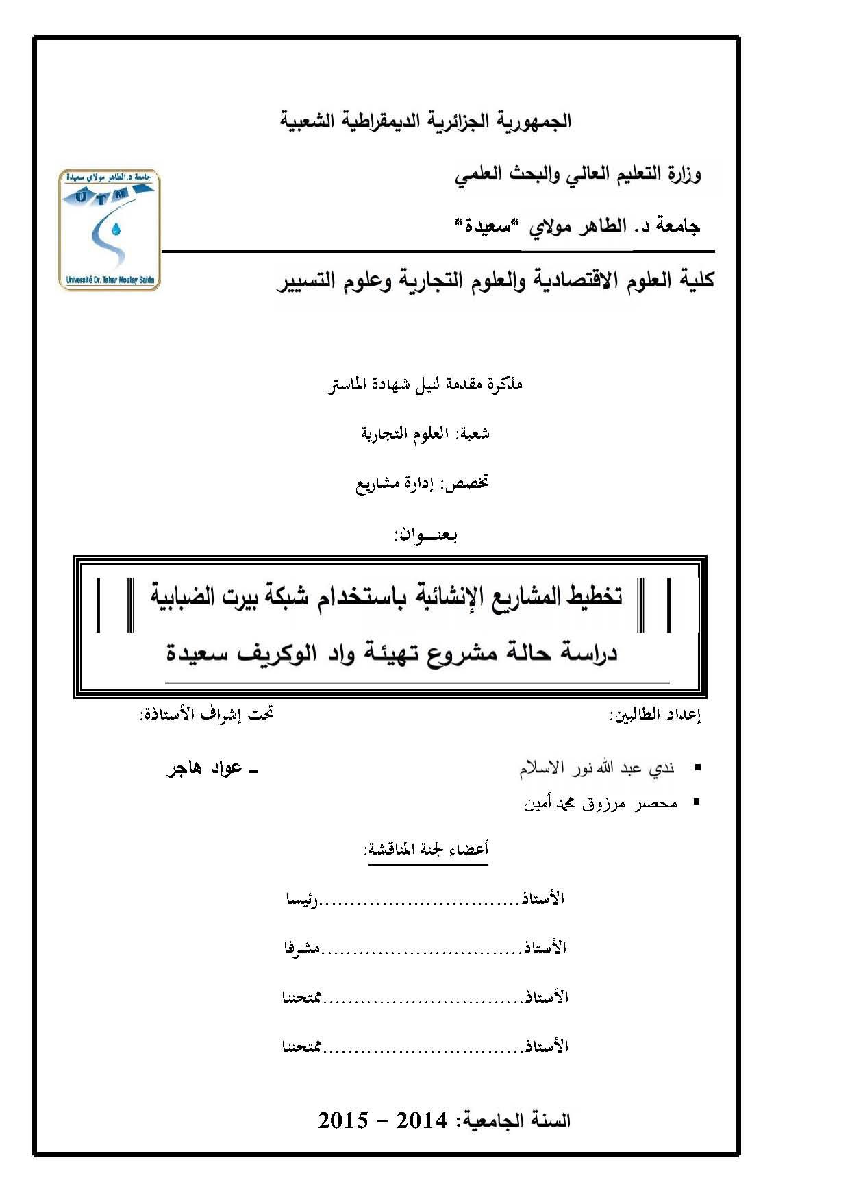 حمل الان كتاب التخطيط للمشاريع الانشائية باستخدام طريقة بيرت