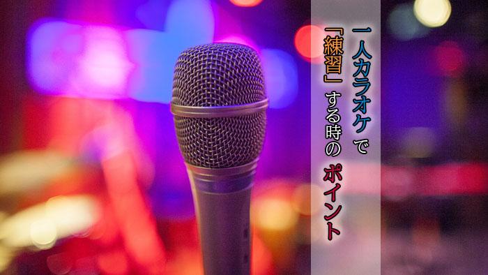 一人カラオケで練習するときのポイント【歌うだけじゃもったいない】