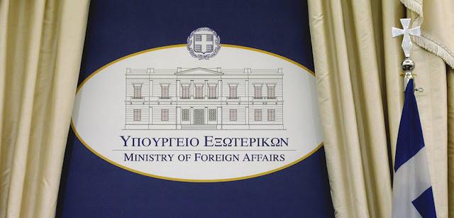 «Λουκέτο» στο υπουργείο Εξωτερικών, λόγω έλλειψης χρημάτων
