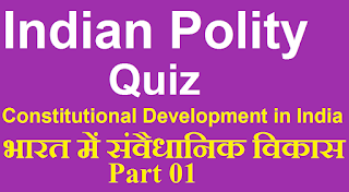 Indian Polity online Quiz Test (भारत में संवैधानिक विकास part 01) | Constitutional Development in India part 01 Quiz for all Exams