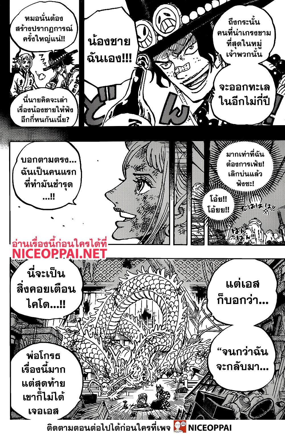 อ่านการ์ตูน One Piece ตอนที่ 999 หน้าที่ 7