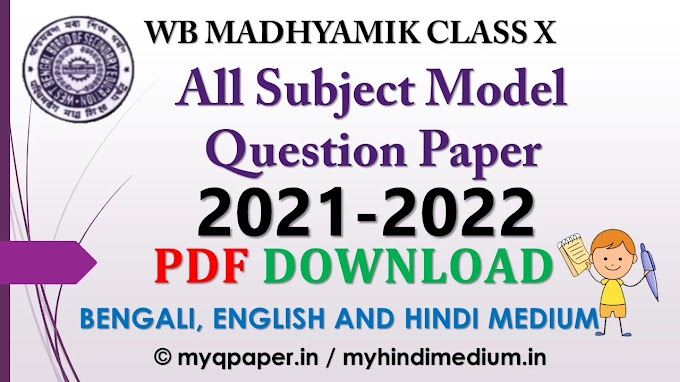 WB Madhyamik All Subjects Sample Question Paper 2022 PDF Download