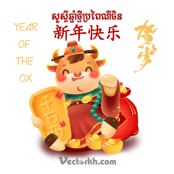 chinese new year free psd - year of the ox - happy chinese new year free psd 06