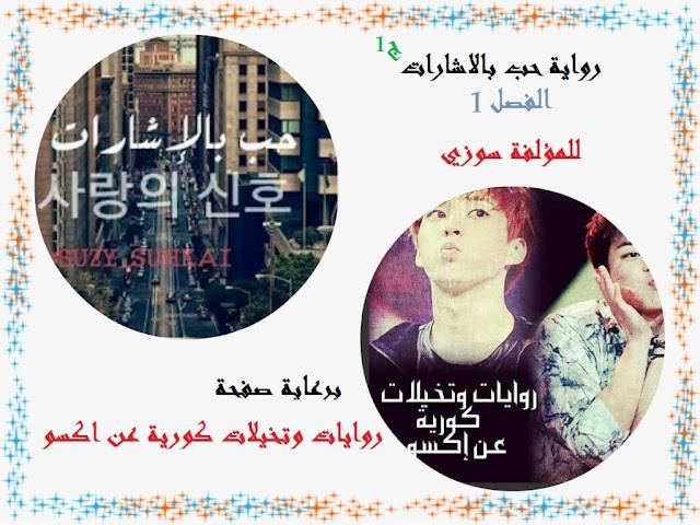 رواية حب بالإشارات الفصل الأول الجزء الأول