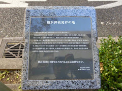 横浜郵便発祥の地