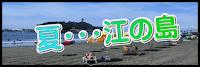 夏:江の島