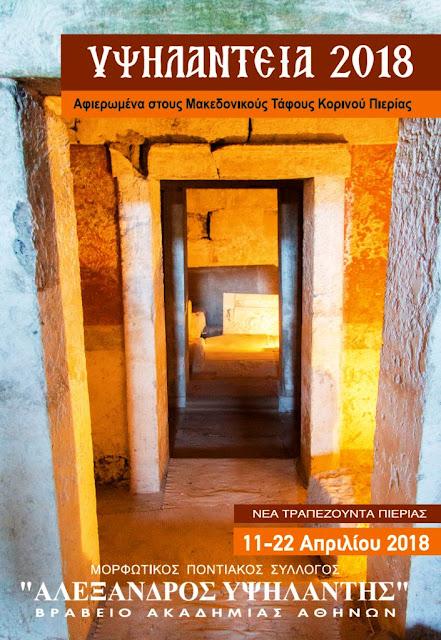 Αφιερωμένα στους Μακεδονικούς Τάφους Κορινού Πιερίας τα «Υψηλάντεια 2018»