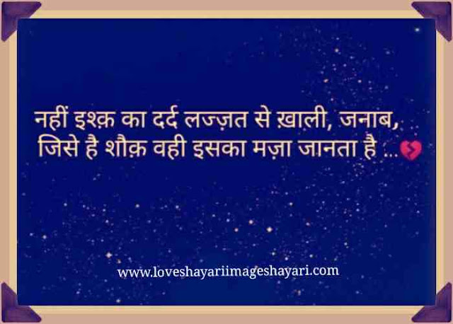 shayari english | SHAYARI WITH HINDI