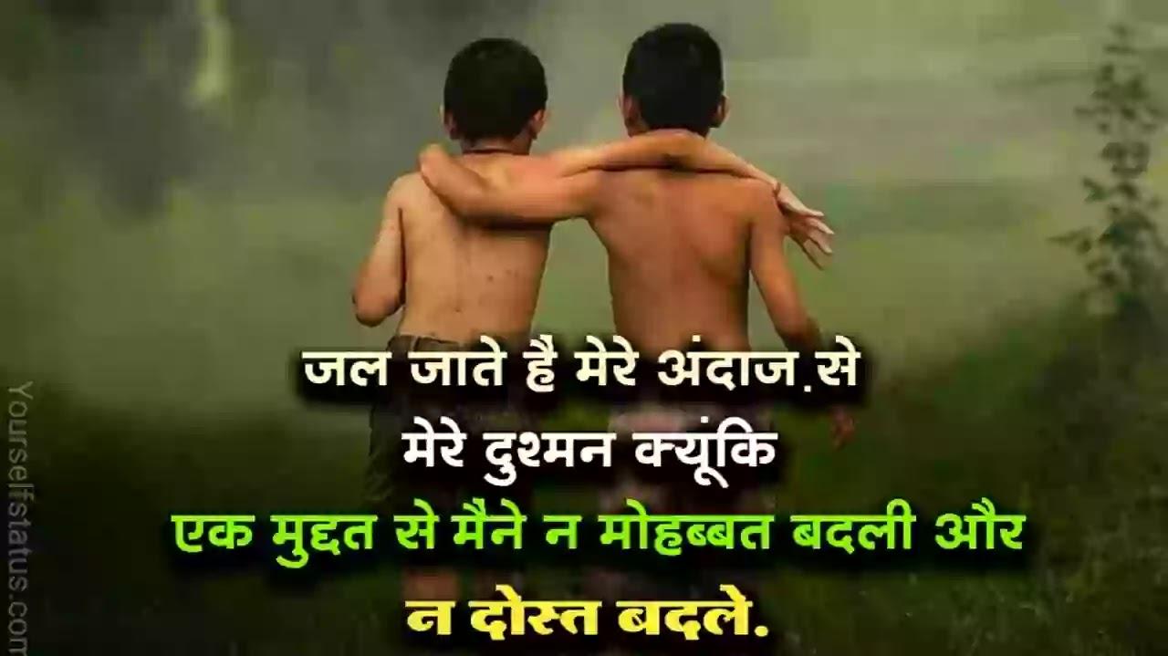 Attitude-Friendship-Quotes-hindi