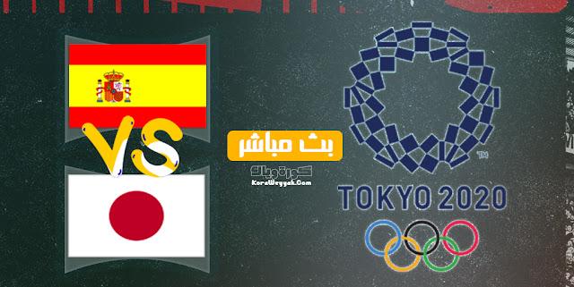 نتيجة مباراة اليابان واسبانيا بتاريخ 03-08-2021 في الألعاب الأولمبية 2020