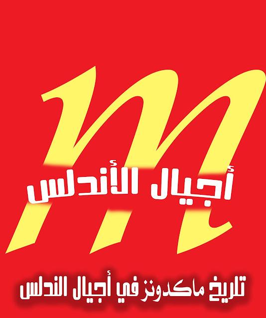 قصة ماكدونالدز مصر- معلومات لاول مره تعرفها عن تاريخ ماكدونالز