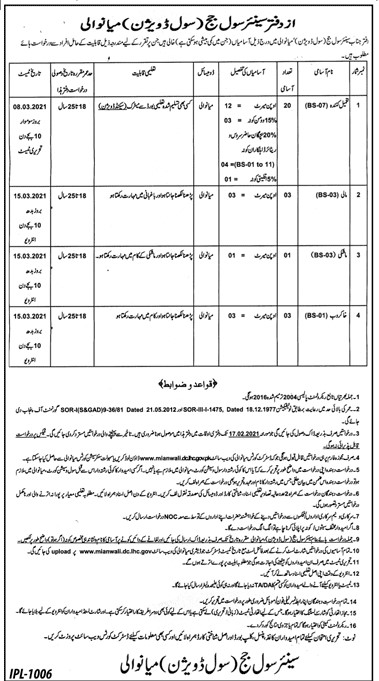 ffice of the Senior Civil Judge Mianwali Jobs 2021 - Job Application Form Civil Courts Mianwali - http://mianwali.dc.lhc.gov.pk/PublicPages/Jobs.aspx