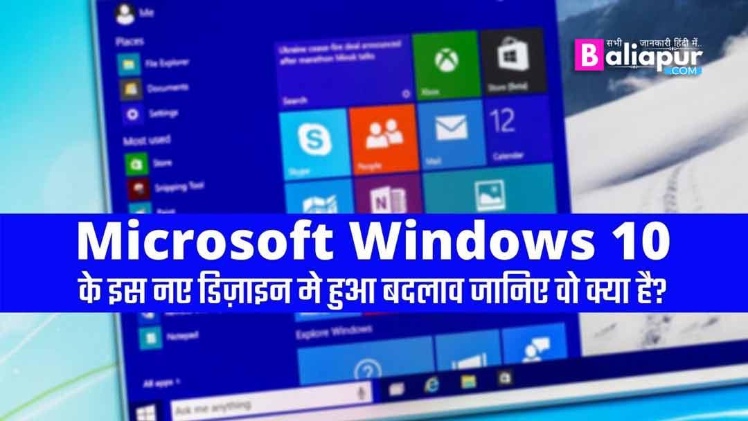 Windows 10 New Update 2021 के इस नए डिज़ाइन मे हुआ बदलाव जानिए वो क्या है?