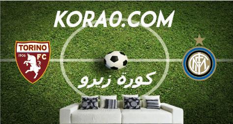 مشاهدة مباراة اتر ميلان وتورينو بث مباشر اليوم 13-7-2020 الدوري الإيطالي