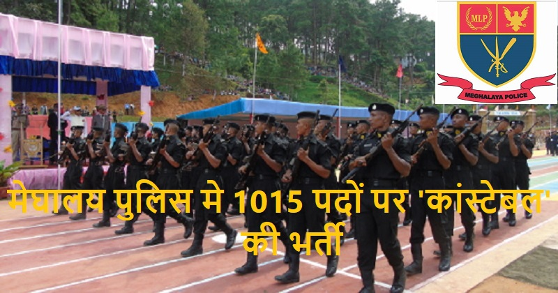 Meghalaya Police jobs 2019 | 1015 Constable Recruitment | Free Job Alert 2020