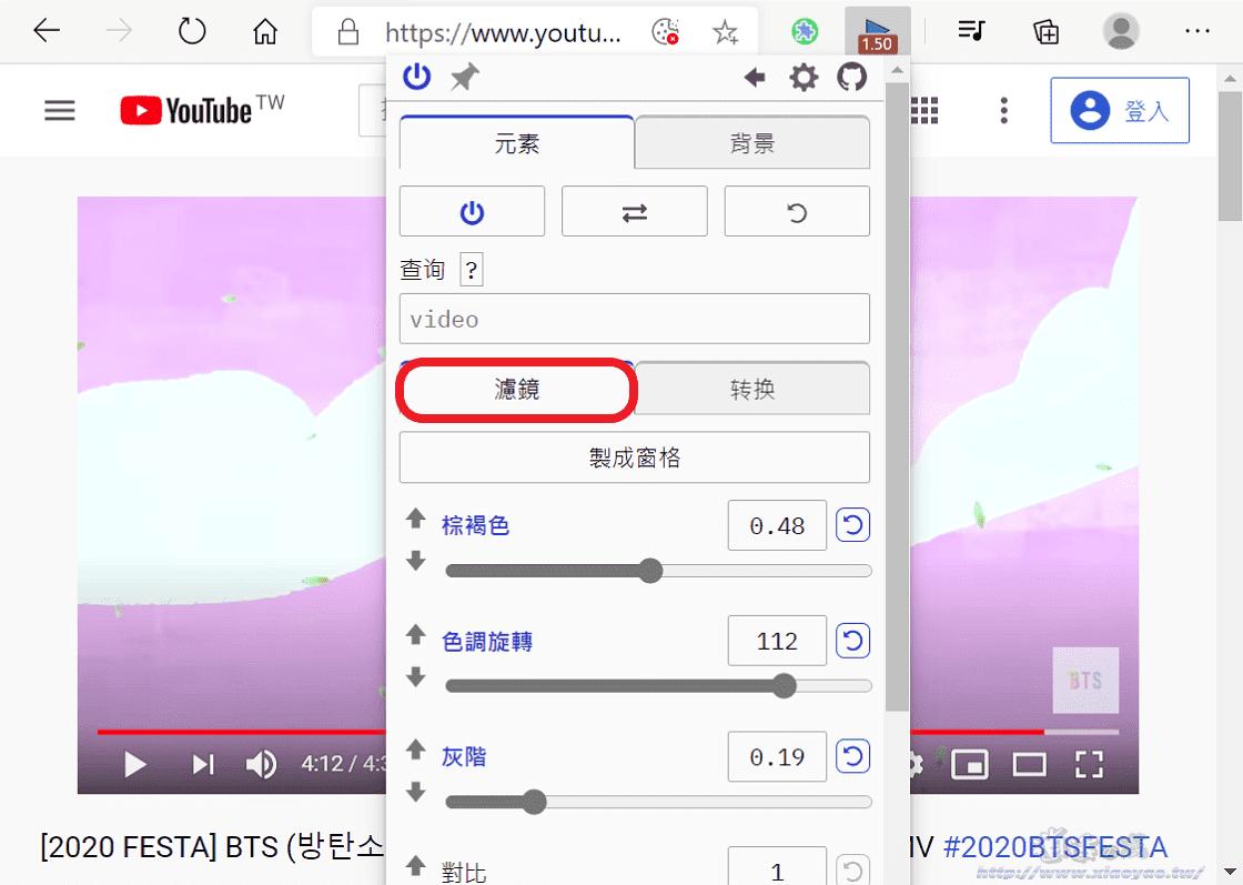 Global Speed 可控制網頁影片與音樂播放