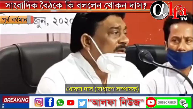 TMC Purba Bardhaman Khokon Das Alfa News