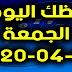 حظك اليوم الجمعة 03-03-2020 -Daily Horoscope