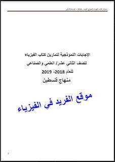 تحميل الإجابة النموذجية لكتاب الفيزياء ـ الصف الثاني عشر، عملي صناعي pdf منهاج جديد، فلسطين، حل إجابة اسئلة وتمارين ومسائل فيزياء الصف 12 المنهاج الفلسطيني الجديد 2018-2019 برابط مباشر مجانا