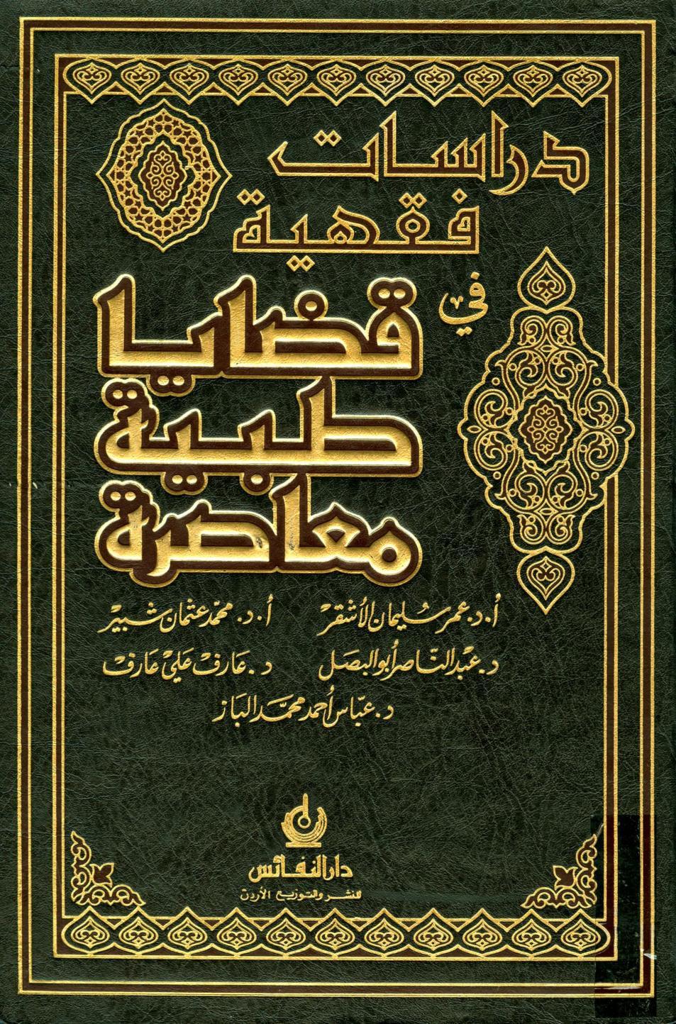 تحميل كتاب قضايا ثقافية معاصرة
