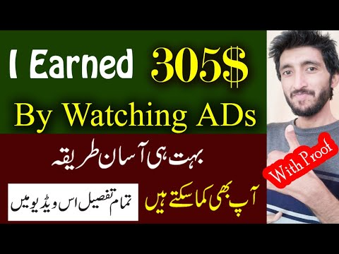 Make money online by watching ads || Make Money Online From Home || With Proof