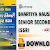 भारतीय नौसेना सीनियर सेकेंडरी (SSR): Arihant Expert PDF Download