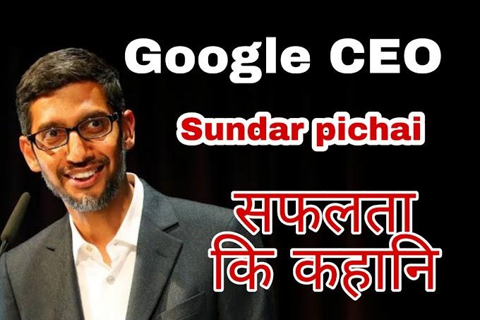 Google CEO Sundar Pichai Success Story in hindi