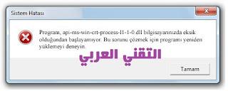 api-ms-win-crt-process-l1-1-0.dll Fix Errors