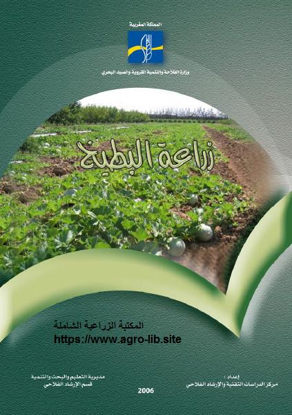 كتاب : زراعة البطيخ