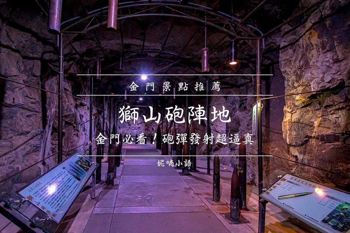 【2021懶人包】金門景點自駕旅遊推薦。自由行賞玩全攻略