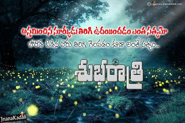 telugu online good night quotes, best good night messages quotes in telugu, telugu subharaatri greetings