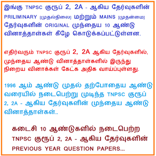 Tnpsc Group 2 2018-2019-2020 Current Affairs Question papers