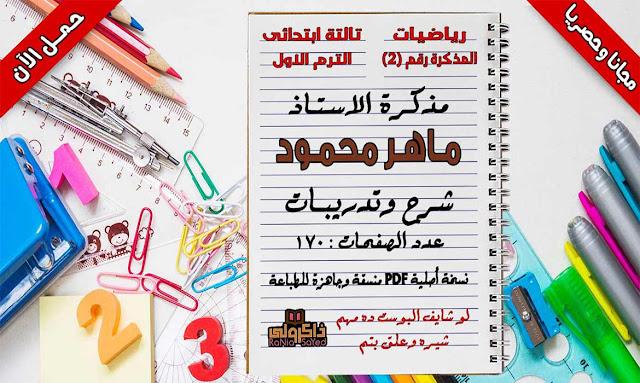 منهج الرياضيات للصف الثالث الابتدائي,منهج الصف الثالث الابتدائي رياضيات,منهج الرياضيات للصف الثالث الابتدائي 2020,رياضيات الصف الثالث الابتدائي,منهج الصف الثالث الابتدائي 2021 رياضيات,منهج الصف الثالث الابتدائي الجديد رياضيات,منهج رياضيات الصف الثالث الابتدائى,منهج الرياضيات للصف الثالث الابتدائى الترم الاول 2020,منهج الرياضيات للصف الثالث الابتدائي 2021,مذكرة رياضيات الصف الثالث الابتدائي 2021,منهج الحساب للصف الثالث الابتدائى الترم الاول,منهج الحساب الصف الثالث الابتدائي,منهج الرياضه الصف الثالث الابتدائي