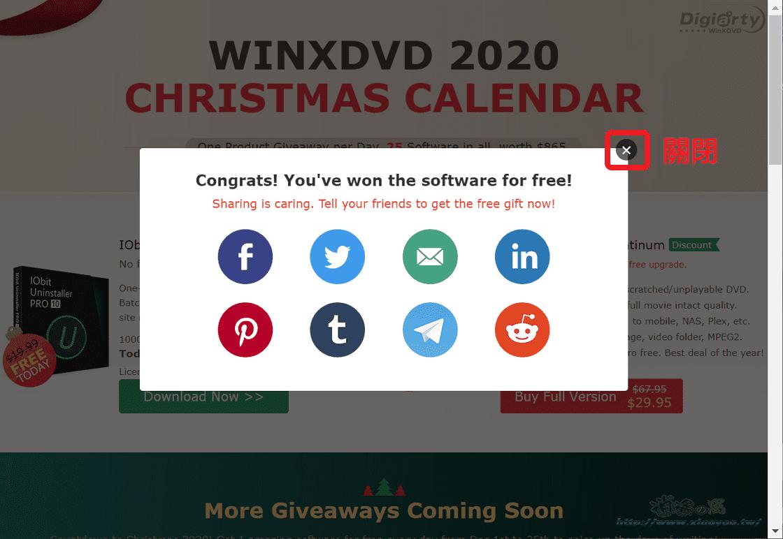 WinXDVD 聖誕日曆活動