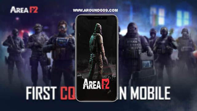 تحميل لعبة Area F2 للاندرويد والايفون | أفضل لعبة إطلاق النار