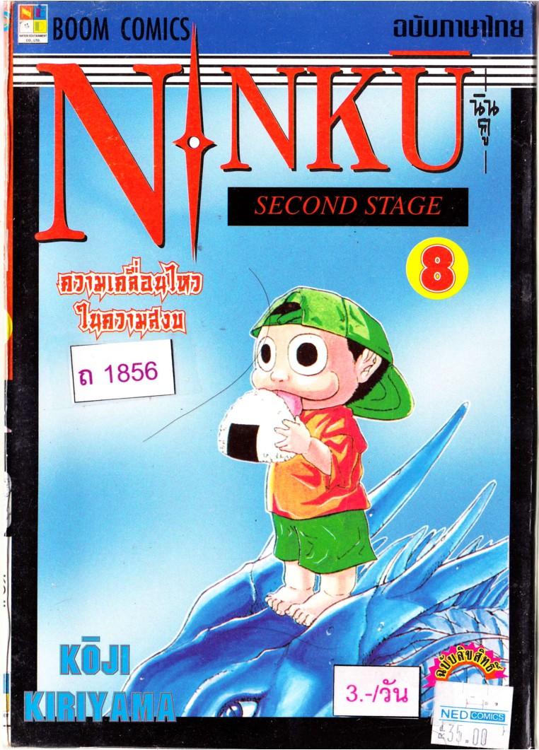 Ninku-เล่ม 8
