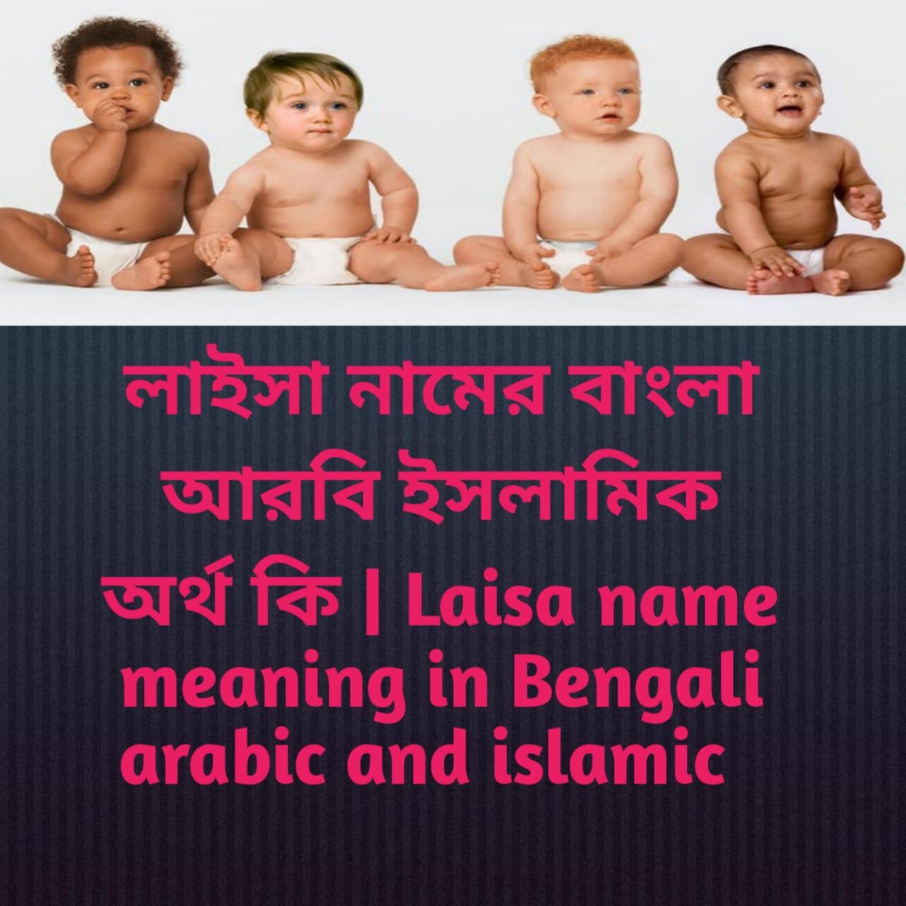 লাইসা নামের অর্থ কি, লাইসা নামের বাংলা অর্থ কি, লাইসা নামের ইসলামিক অর্থ কি, Laisa name meaning in Bengali, লাইসা কি ইসলামিক নাম,
