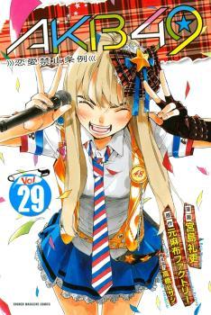 AKB49 - Renai Kinshi Jourei Manga