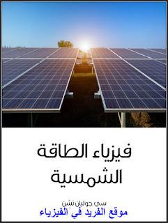 كتاب فيزياء الطاقة الشمسية pdf مترجم