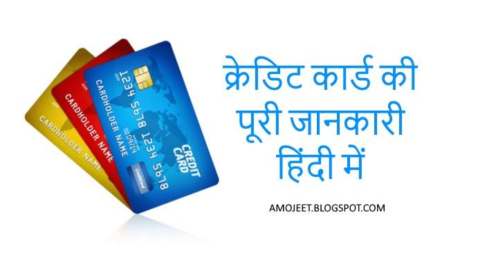 credit-card-kya-hota-hai