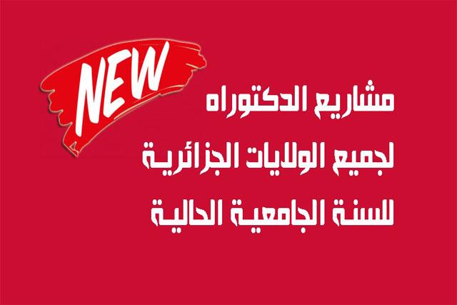 مشاريع الدكتوراه لجميع الولايات الجزائرية للسنة الجامعية الحالية