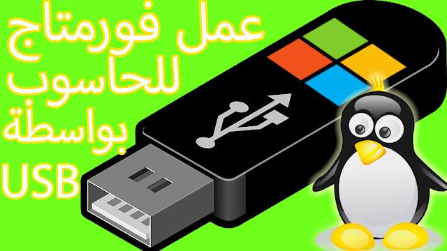 طريقة عمل فورمتاج للحاسوب بإستعمال USB بدون حاجة إلى شراء قرص windows