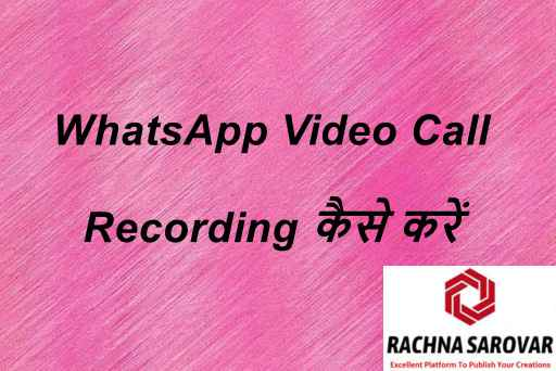 WhatsApp Video Call Recording कैसे करें हिंदी में | WhatsApp Video Call Record कैसे करें हिंदी में | How to Record WhatsApp Video Call