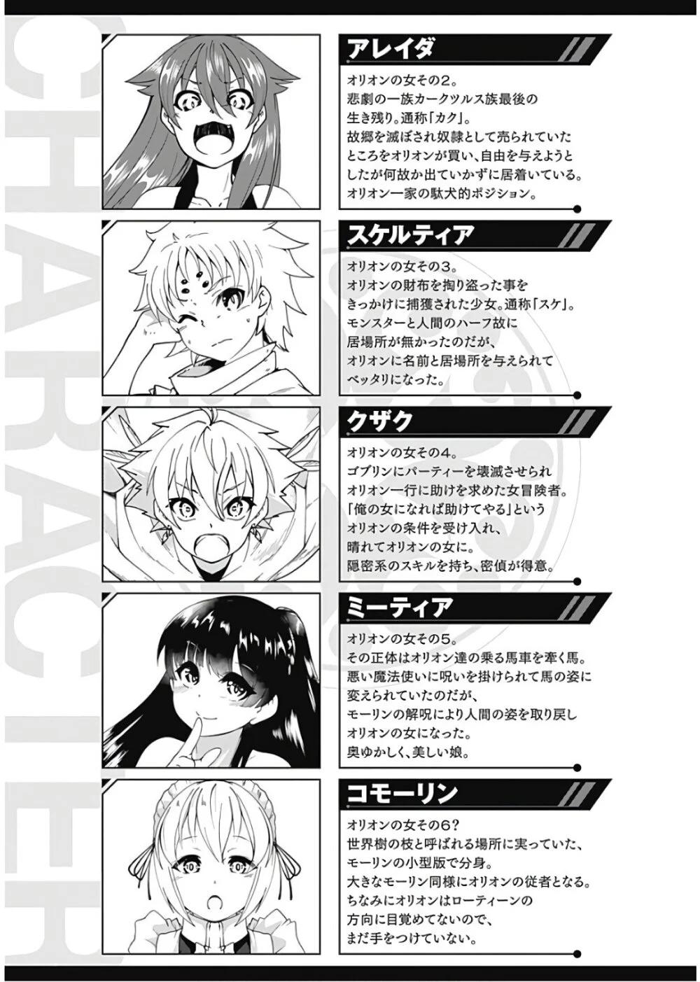 อ่านการ์ตูน Jichou shinai Motoyuusha no Tsuyokute Tanoshii New Game ตอนที่ 47 หน้าที่ 4