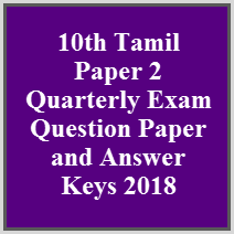 10th Tamil Paper 2 Quarterly Exam Question Paper and
