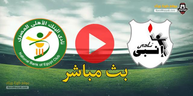 نتيجة مباراة البنك الاهلي وإنبي اليوم 16 يونيو 2021 في الدوري المصري