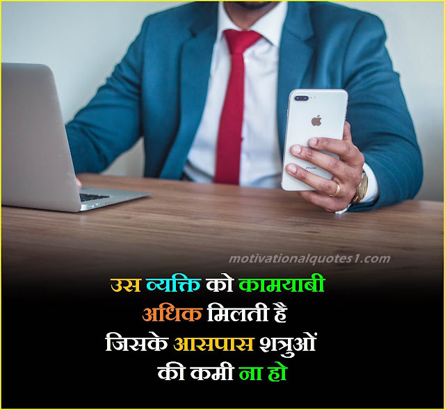 aim of life motivation, study motivation, motivational quotes in hindi,  for student, for success, good morning image with motivational quotes in hindi, motivational quotes for students in hindi