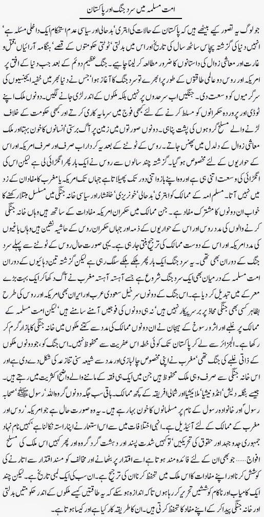 public talk  ummat e muslima main sard jang aur by orya maqbool jan