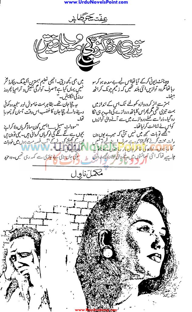 Teri rahguzar ki musafatain by Iffat Sehar Tahir